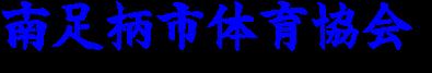 南足柄市体育協会 ~スポーツ行事の開催・スポーツ少年部に関わる情報・加盟団体部の紹介~